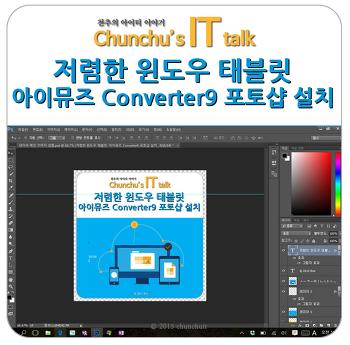 저렴한 윈도우 10 태블릿 아이뮤즈 Converter9 포토샵 설치