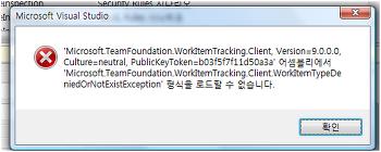 [TFS] 팀 파운데이션 서버(Team Foundation Server) 의 다양한 오류 유형 및 정보