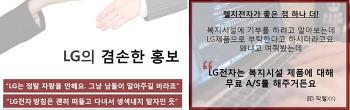 LG 겸손 마케팅을 보니 생각나는, 너무 겸손해서 화가 났던 LG AS 후기