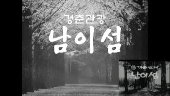 [남이섬] 한식당 남문 CF