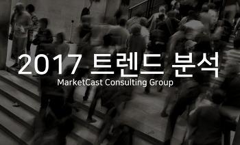 2017년 마케팅트렌드 10대 키워드