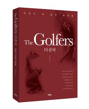 [새로 나온 책] 더골퍼 - 전설이 된 우리 시대의 골프 영웅들