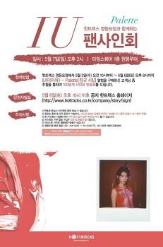 [17.05.07] 타임스퀘어 1층 원형무대 - IU(아이유) Palette 팬싸인회
