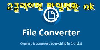 세상 모든 파일 변환, 2 클릭이면 OK?