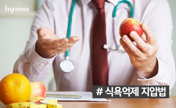이제 그만 식욕을 내려놓으세요! 식욕억제(다이어트) 지압법