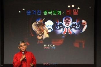 대구 중국문화원 '중국문화의 비밀' 강의