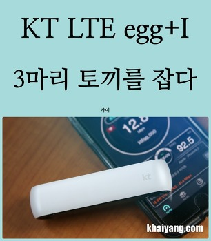 KT LTE egg+I 에그플러스 아이 후기, 3마리 토끼를 잡다