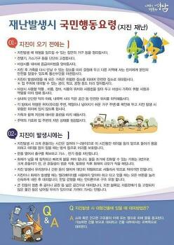 재난 발생시 국민행동요령 [성남시]