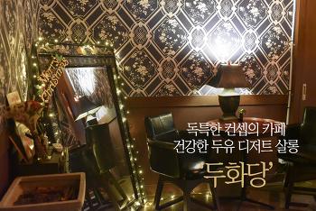 [맛앤멋] 개화기 컨셉의 카페, 건강한 두유 디저트 살롱 '두화당'