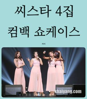 씨스타 4집 컴백쇼케이스 예스24 라이브홀 후기 (피처링 LG X스킨)