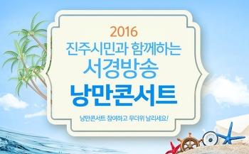 [진주공연] 2016 진주시민과 함께하는 서경방송 낭만콘서트(8월 12일)