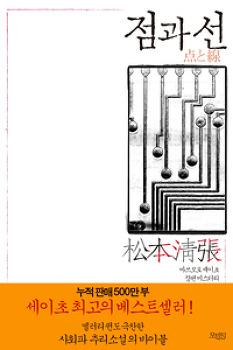 히가시노 게이고와 미야베 미유키 이전의 최초 사회파 소설 <점과 선>