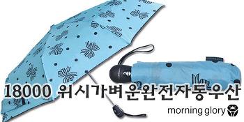 모닝글로리 18000 위시가벼운완전자동우산