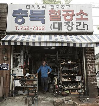 [문화재 수리 전문가로 변신한 대장장이의 삶터] 충북대장간