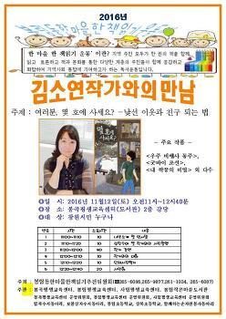 2016년봉림동한마을한책읽기 김소연작가만남행사 초대합니다...