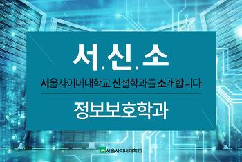 서울사이버대학교 신설학과 정보보호학과를 소개드립니다.