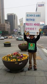 '광화문농성단', 대선후보 '탈핵' 요구 지속
