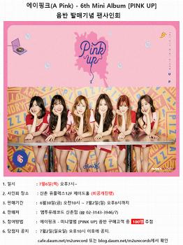 [17.07.06] 신촌 유플렉스 12F 제이드홀 - 에이핑크(Apink) Pink Up 팬싸인회