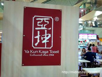 [싱가포르 카야잼(Kaya Jam)]싱가포르여행