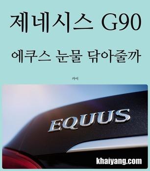 제네시스 EQ900 미국 진출, 에쿠스의 눈물 닦아줄까