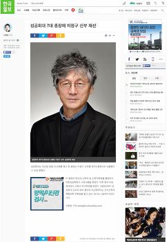 성공회대 7대 총장 이정구 신부