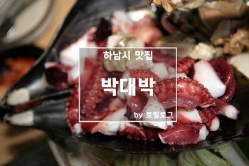 하남 맛집 하남시 맛집 박대박, 해신탕 넷이 먹다 하나 죽어도 몰라!