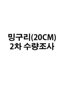 (마감) 밍구리(20cm) 2차제작 수량조사
