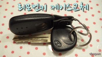 자동차 DIY] 오래된 자동차 리모컨키 케이스교체 - 아반떼XD, 트라제 자동차키 케이스교체