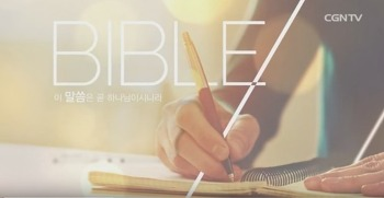 하나님을 바라보는 것이 지혜요 믿음입니다 (시편 25:1~22) - CGNTV QT