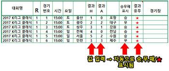 2017 K리그 클래식,K리그 챌린지 일정 정리 [엑셀 파일 정리]