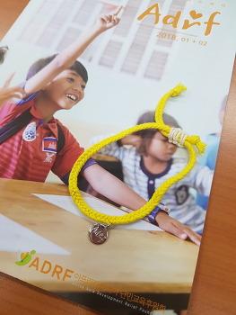 임직원이 함께한 2018년 첫 사회 공헌 활동!