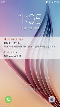 삼성 스마트폰 갤럭시S6 배터리 충전 불량 : 배터리 잔량 표시 1%