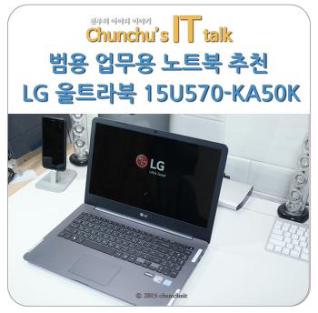 범용 업무용 노트북으로 추천 LG 울트라북 15U570-KA50K