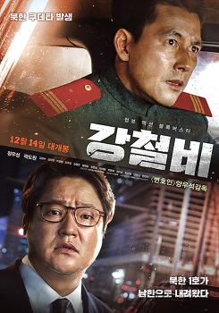 강철비 (Steel Rain, 2017)