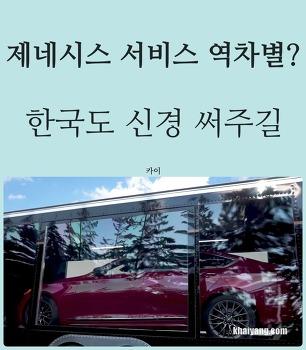 제네시스 서비스 역차별? 한국도 신경 써주길