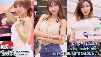 [영상] 2017 서울 오토살롱 레이싱모델 (7)