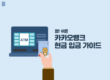 카카오뱅크 현금 입금하기 (ATM 입금 방법)