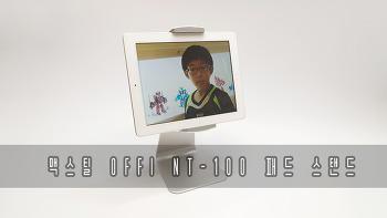 맥스틸 OFFI NT-100 패드 스탠드