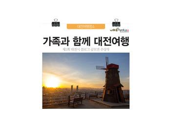 [최우수]가족과 함께 기차타고 대전여행, 소제동골목길~대동하늘공원