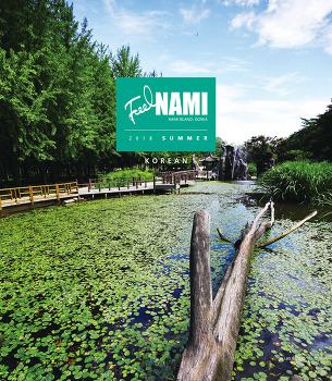 [Newsletter] 2018 Feel NAMI, Summer (Korean)