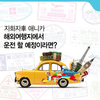 해외여행 시 알아두면 좋을 나라별 운전상식과 에티켓 [자화자車 애니카]