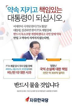 홍준표 대표, 한미 FTA 독소조항 약속 당부...