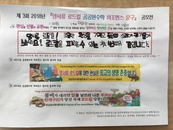 2018 양서류로드킬공공현수막 퍼포먼스: 오비초등학교