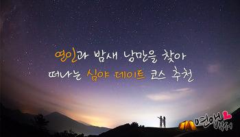 [연애] 연인과 밤새 낭만을 찾아 떠나는 심야 데이트 코스 추천