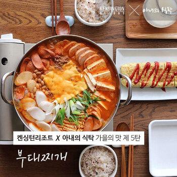 [맛있는여행]켄싱턴리조트 Χ 아내의 식탁 가을의 맛 5탄