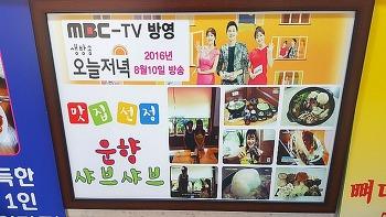 TV에 소개된 용인 맛집 '온향 샤브샤브' 다녀온 후기