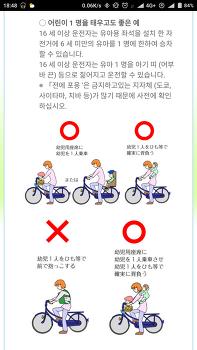 일본의 자전거 탑승규칙