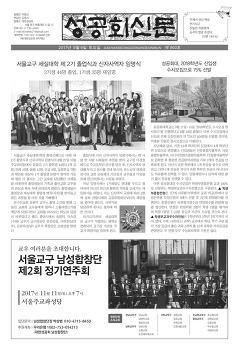 성공회신문 제900호