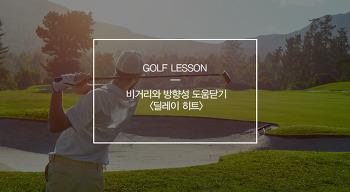 골프스윙 시 비거리와 방향성의 도움닫기 기술, 딜레이 히트