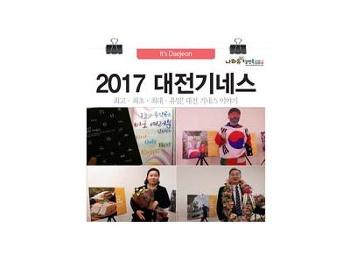 2017 대전기네스어워드! 구즉묵마을부터 소원택시까지